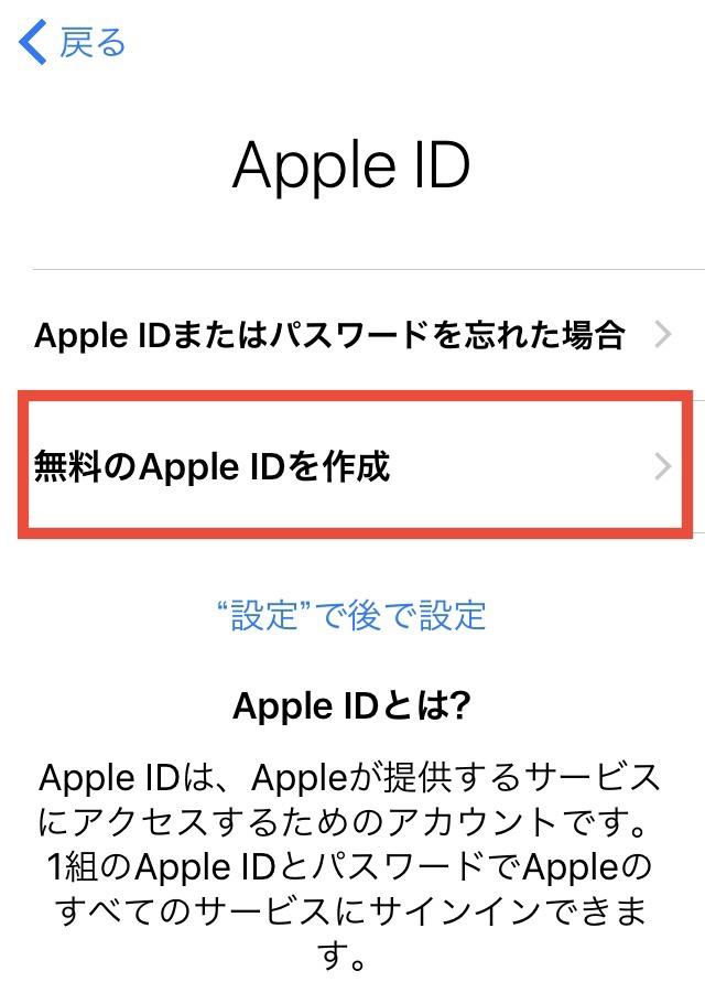 無料のAppleIDを作成