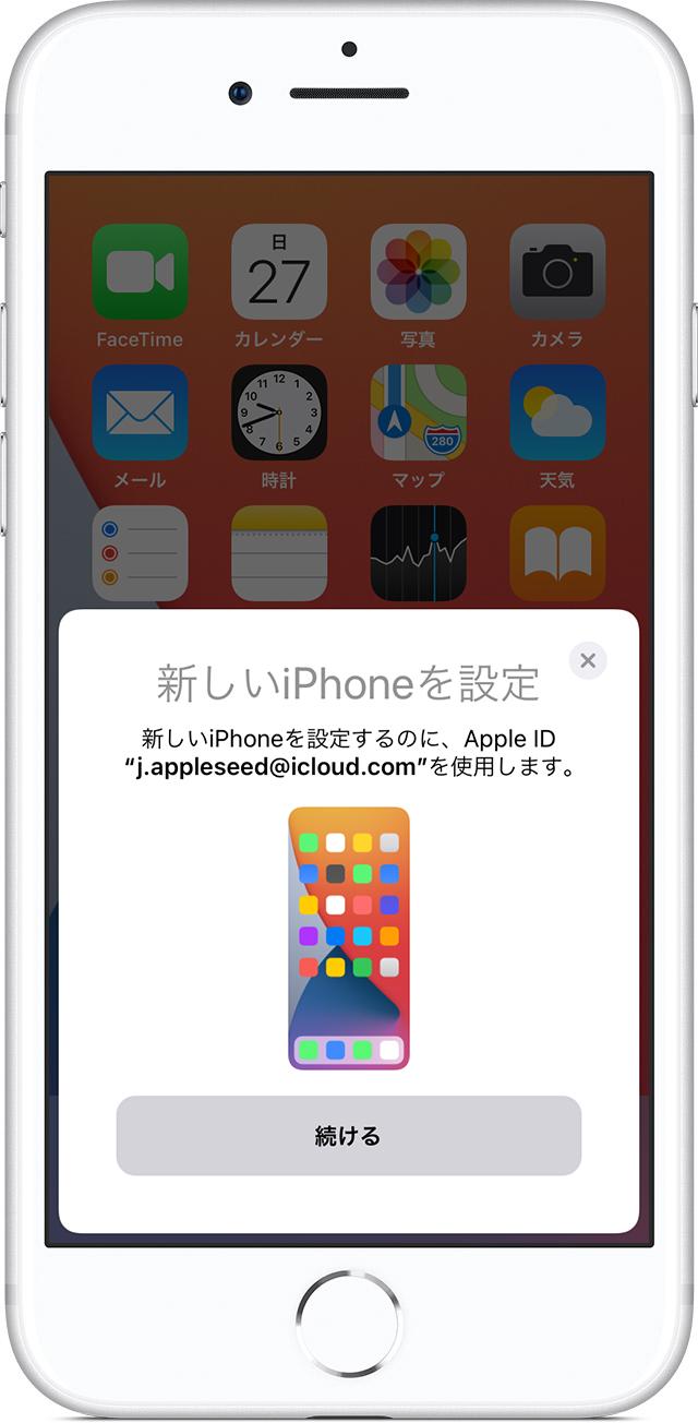 新しいiPhoneの設定